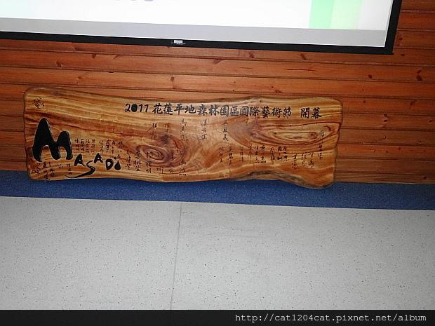 大農大富平地森林園區5.JPG