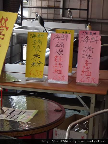 乾坤鮮魚湯-門口1.JPG