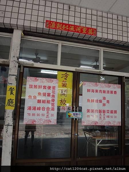 乾坤鮮魚湯-門口3.JPG
