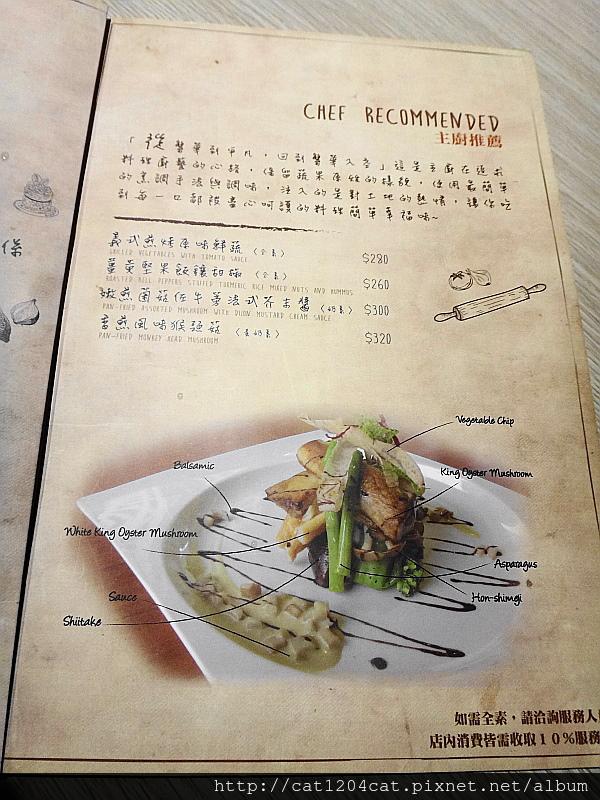 蜜熊窯-菜單1.JPG