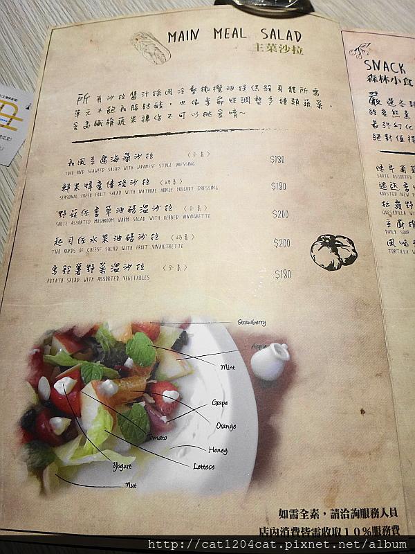 蜜熊窯-菜單2.JPG