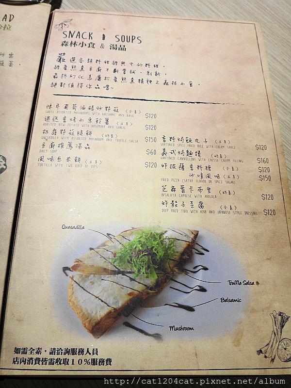 蜜熊窯-菜單3.JPG