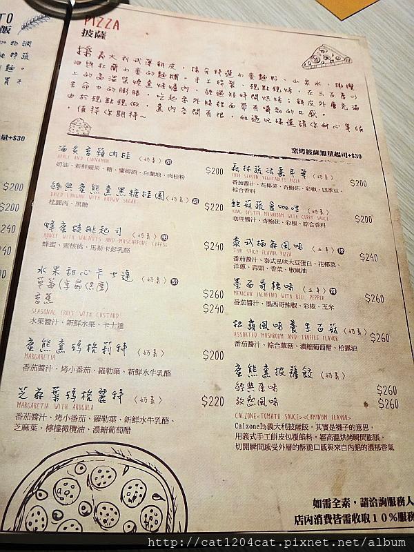 蜜熊窯-菜單5.JPG