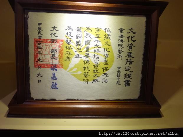 葉經義木雕展3.JPG