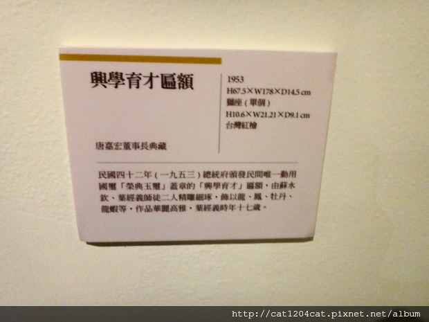 葉經義木雕展6.JPG