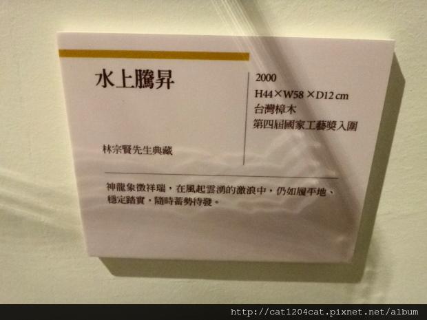 葉經義木雕展8.JPG