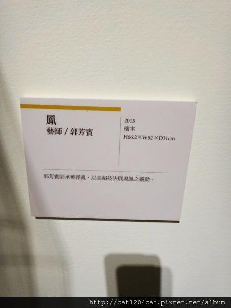 葉經義木雕展18.JPG