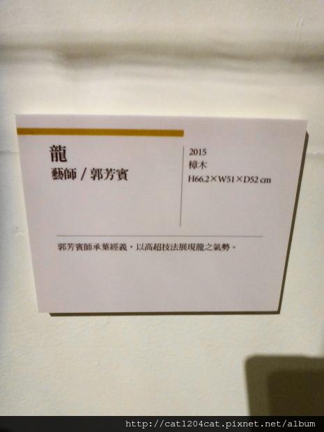 葉經義木雕展21.JPG