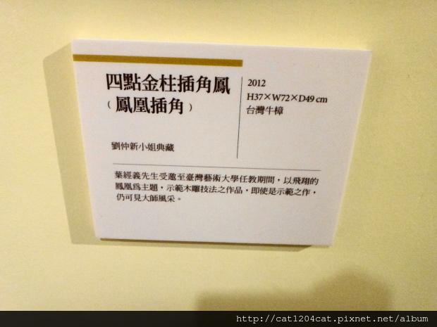 葉經義木雕展30.JPG