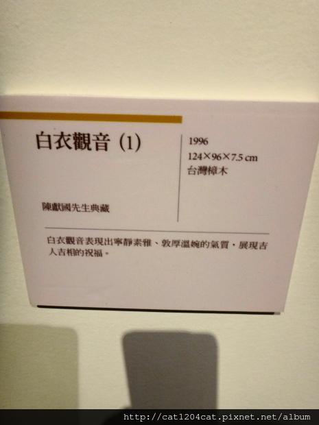 葉經義木雕展34.JPG