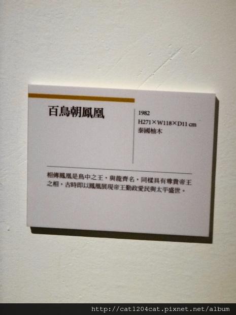 葉經義木雕展36.JPG
