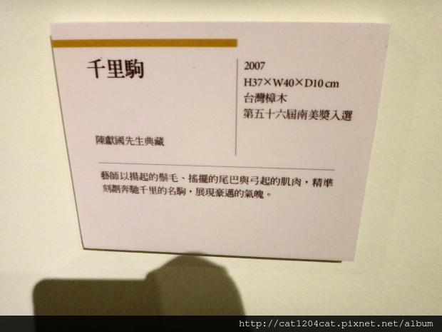 葉經義木雕展40.JPG
