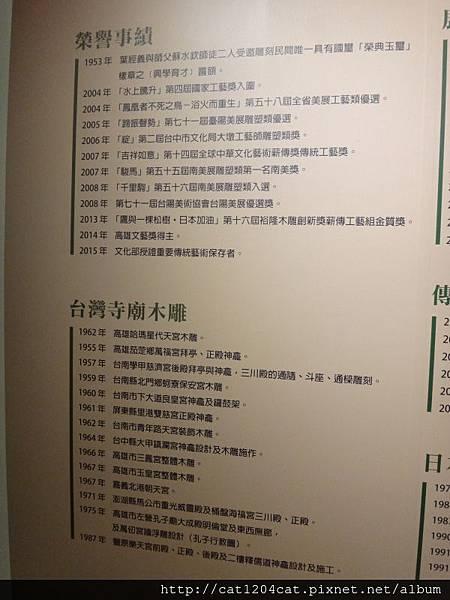 葉經義木雕展42.JPG