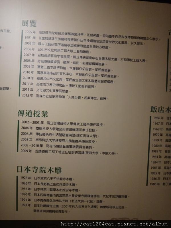 葉經義木雕展43.JPG