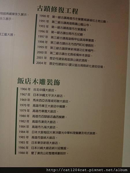 葉經義木雕展44.JPG