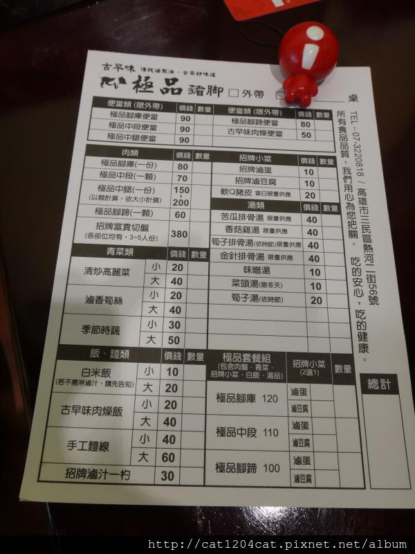 極品古早味豬腳-菜單1.JPG