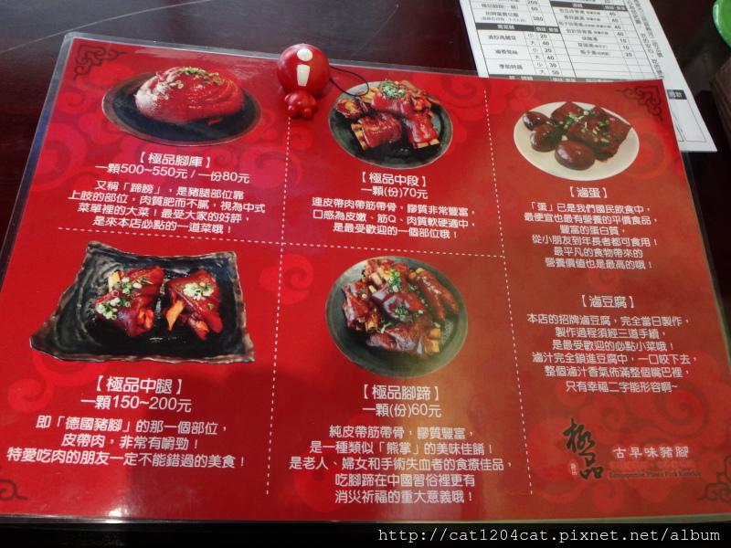 極品古早味豬腳-菜單2.JPG