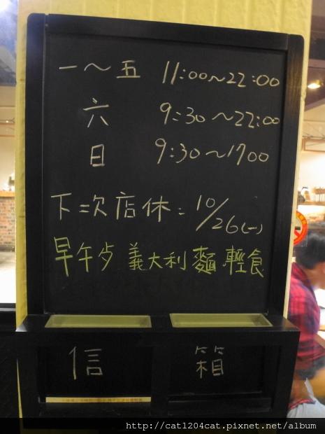 三悟棧-營業時間.JPG