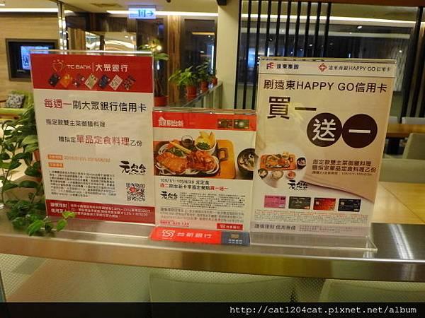 元定食-信用卡優惠1.JPG