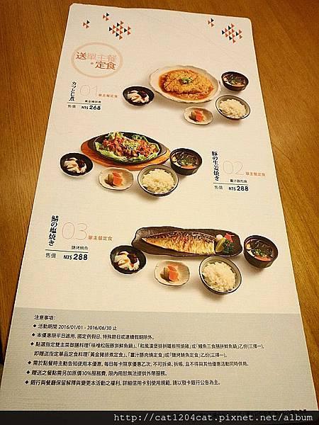 元定食-菜單2.JPG