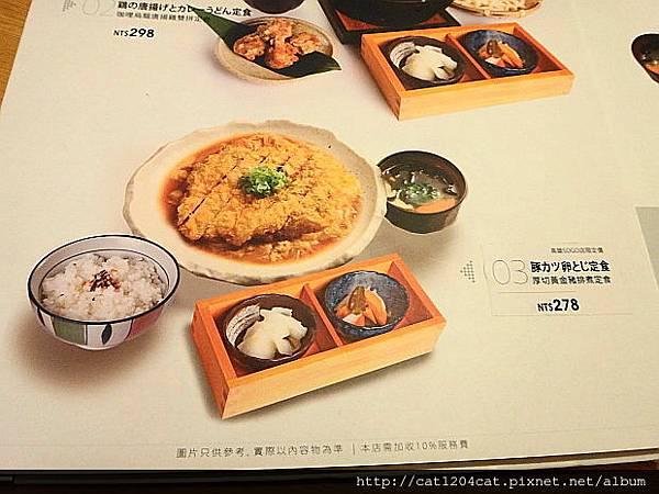 元定食-菜單4.JPG