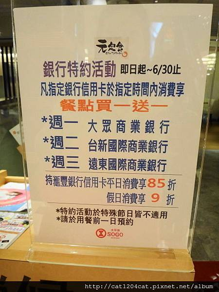 元定食-信用卡優惠2.JPG