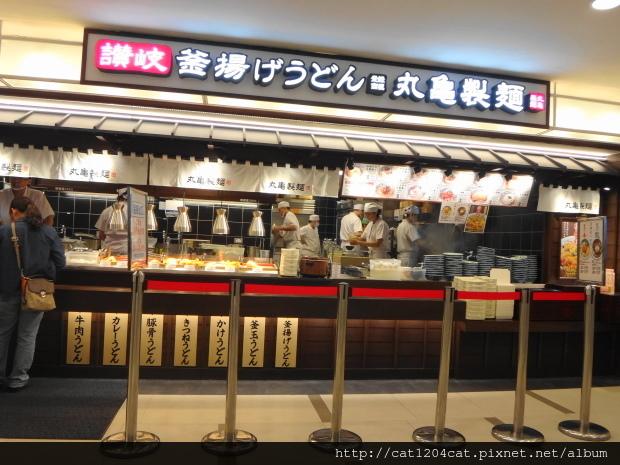 丸龜製麵-漢神店1.JPG