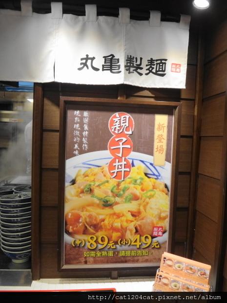 丸龜製麵-漢神店2.JPG
