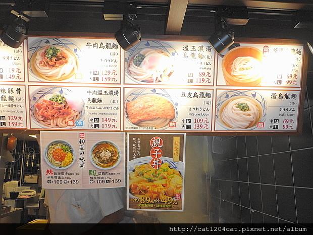 丸龜製麵-漢神店3.JPG