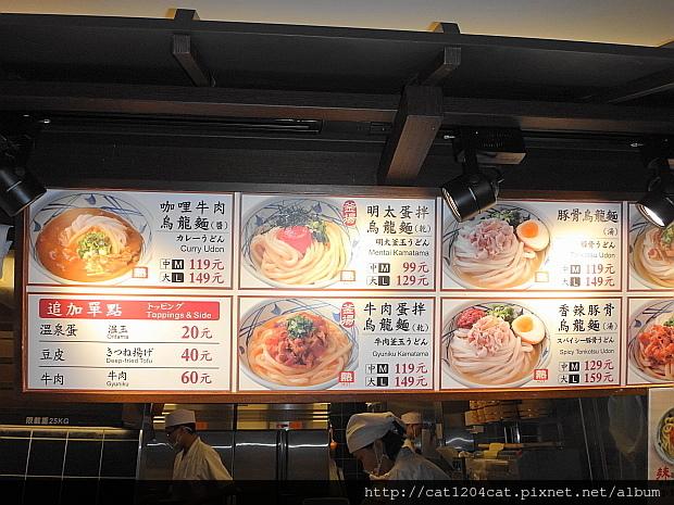 丸龜製麵-漢神店4.JPG