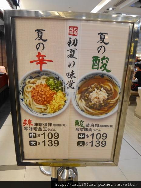 丸龜製麵-漢神店8.JPG