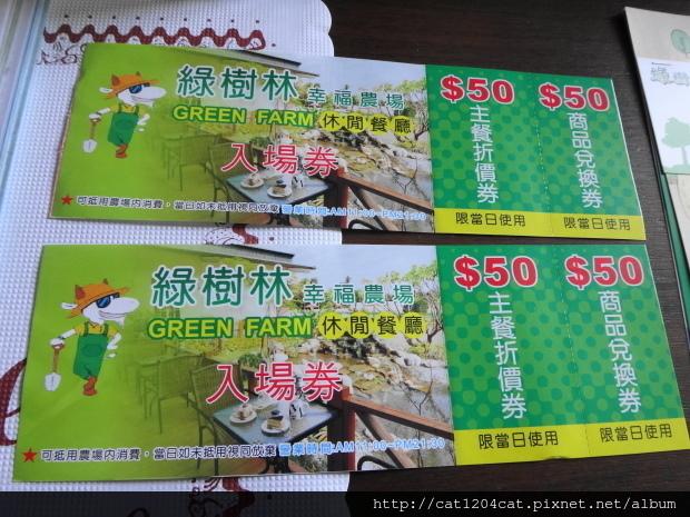 綠樹林-門票.JPG