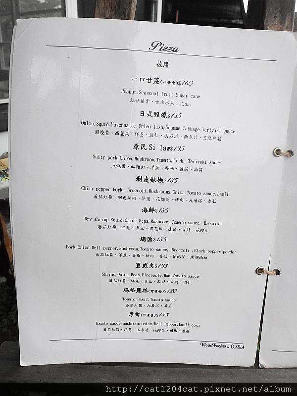 啄木鳥的家-菜單1.JPG