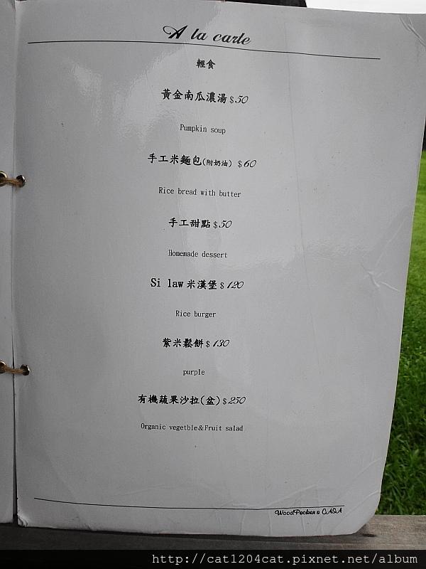 啄木鳥的家-菜單2.JPG