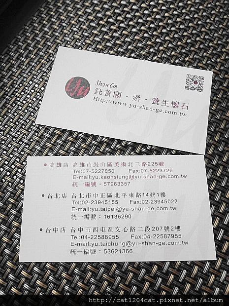 鈺善閣-名片.JPG