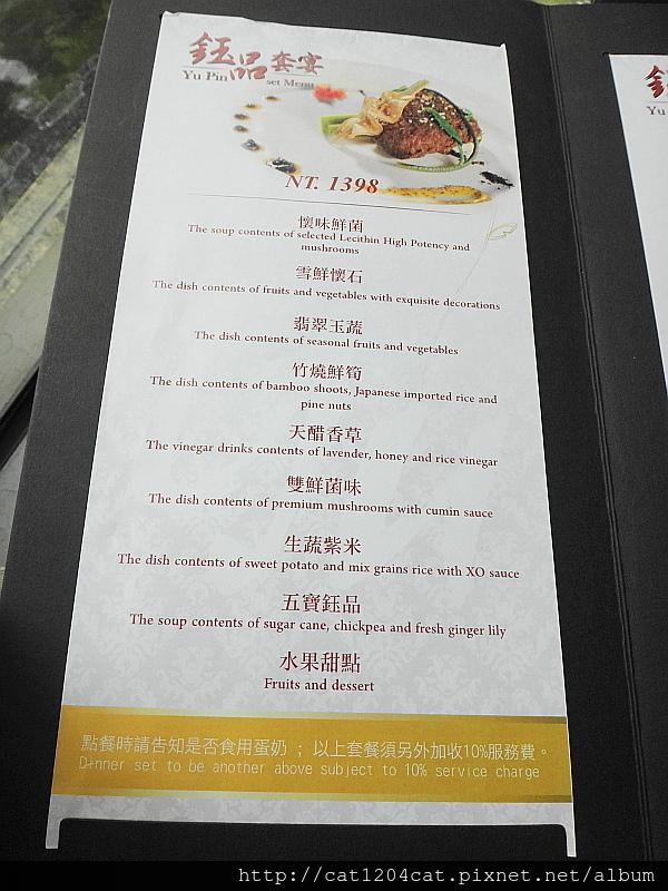 鈺善閣-菜單3.JPG