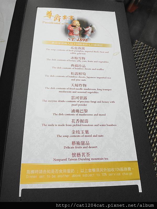 鈺善閣-菜單6.JPG