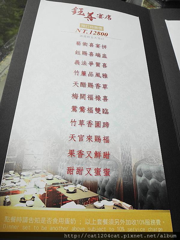 鈺善閣-菜單7.JPG