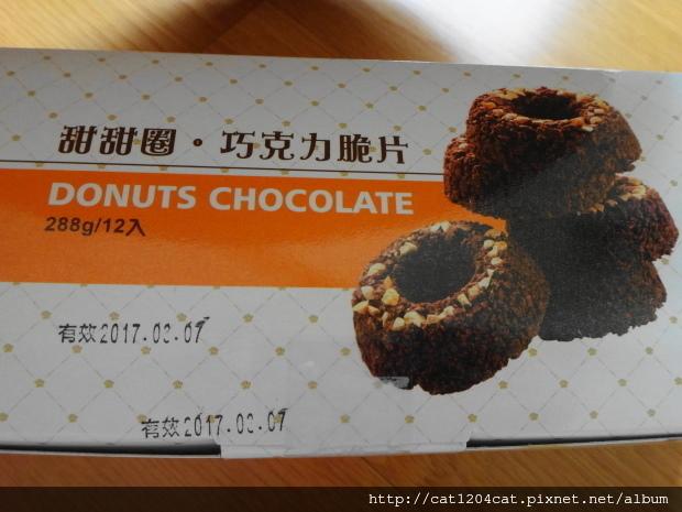 甜甜圈巧克力脆片3.JPG