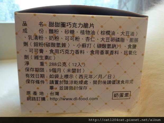甜甜圈巧克力脆片5.JPG