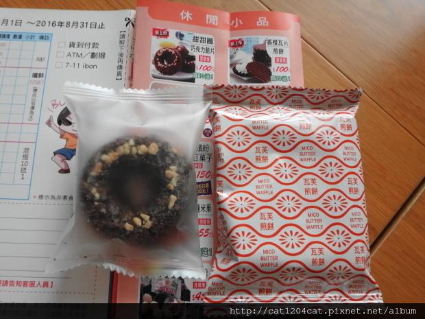 甜甜圈巧克力脆片17.JPG