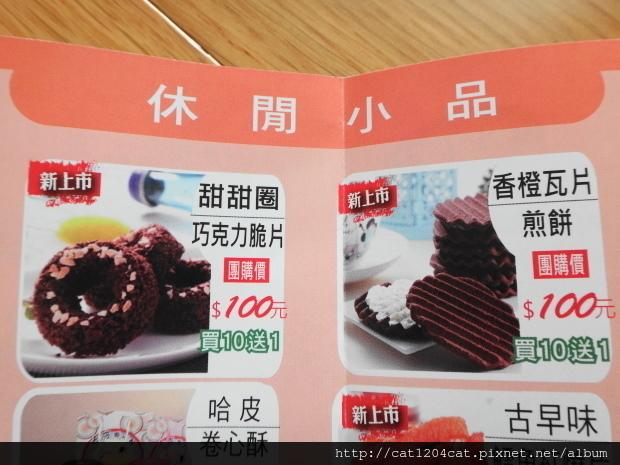 甜甜圈巧克力脆片20.JPG