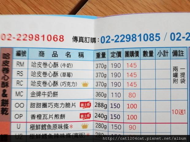 甜甜圈巧克力脆片21.JPG