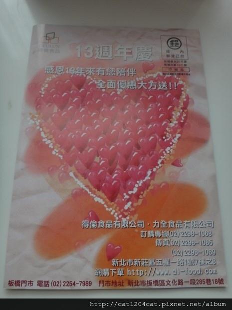 甜甜圈巧克力脆片23.JPG
