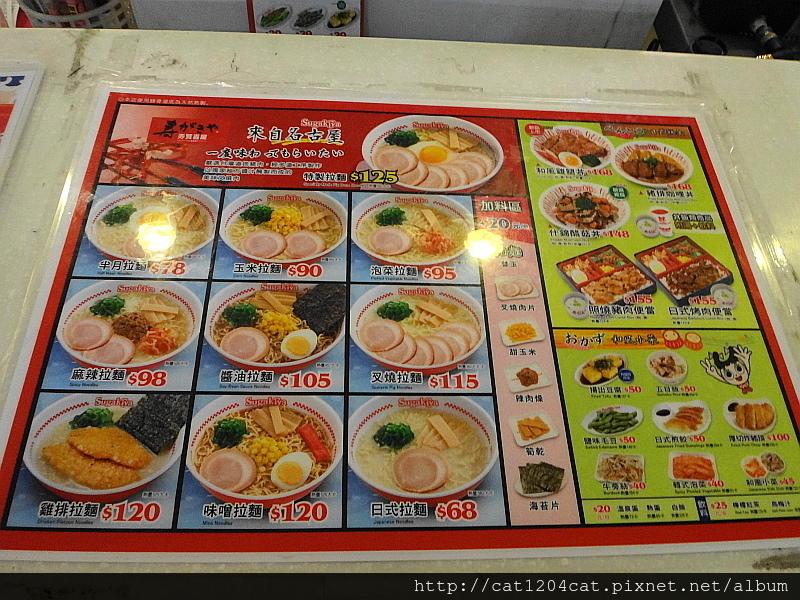 壽賀喜屋-菜單1.JPG