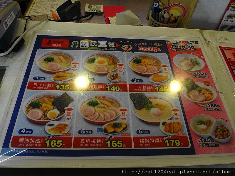 壽賀喜屋-菜單2.JPG