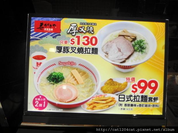 壽賀喜屋-菜單3.JPG