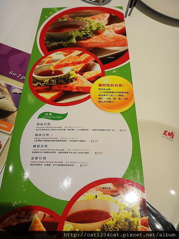 瓦城-菜單5.JPG