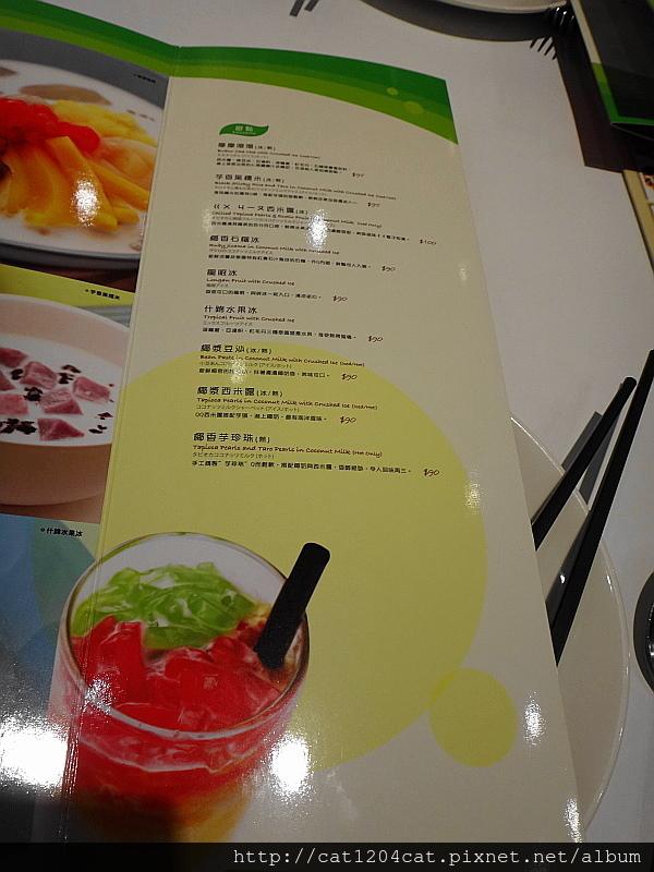 瓦城-菜單7.JPG