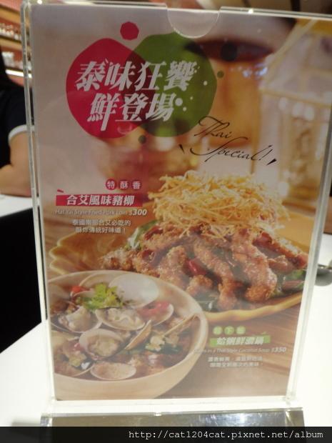瓦城-菜單8.JPG